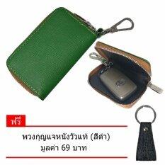 ราคา กระเป๋ากุญแจรีโมทหนังวัวแท้ ลายไทก้า กระเป๋าหนังใส่กุญแจรีโมทรถยนต์ Ninza รุ่น Nc 02 สีเขียว แถม พวงกุญแจหนังวัว สีดำ 1 Pcs ใหม่