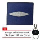 ซื้อ กระเป๋าสตางค์บุรุษ หรือ สตรี หนังกระเบนแท้ Ninza รุ่น Sn 103 สีกรม แถม พวงกุญแจหนังปลากระเบนแท้ สีดำ 1 Pcs ออนไลน์ ถูก