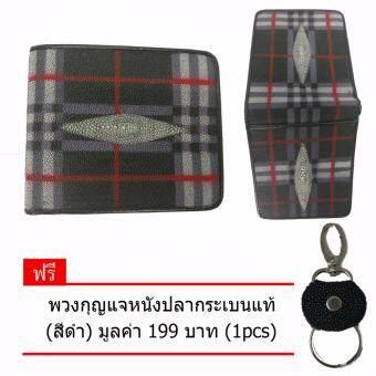 กระเป๋าสตางค์บุรุษ หรือ สตรี หนังกระเบนแท้ (ลายดำเทา) NINZA รุ่น SN-201 สีดำ แถม พวงกุญแจหนังปลากระเ-