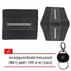 ราคา กระเป๋าสตางค์บุรุษ หรือ สตรี หนังกระเบนแท้ คาดกระเบนหนาม Ninza รุ่น Sn 202 สีดำ แถม พวงกุญแจหนังปลากระเบนแท้ สีดำ 1 Pcs Ninza เป็นต้นฉบับ