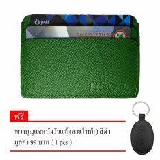 โปรโมชั่น กระเป๋าใส่บัตรและนามบัตร ลายไทก้า Ninza รุ่น Tk 4 สีเขียว แถม พวงกุญแจหนังแท้ลายไทก้า สีดำ 1 ชิ้น