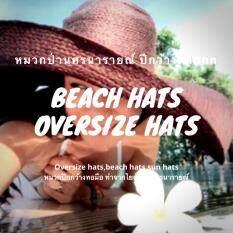 หมวกป่านศรนารายณ์ หมวกปีก หมวกสาน หมวกปีกว้าง Oversize Hats Beach Hats Hot Sale Wide Brim Sun Hats For Women Letter Embroidery Straw Hats Girls Do Not Disturb Ladies Straw Hats Folding Travel Cap เป็นต้นฉบับ
