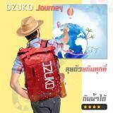 Ozuko รุ่น Journey กระเป๋าเป๋สะพายหลัง เป้ท่องเที่ยว กระเป๋าเดินทาง กระเป๋าBiker ใส่ของได้เยอะ สะพายสะดวกสบาย สีแดง กรุงเทพมหานคร