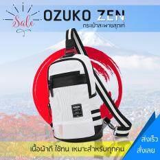 ซื้อ Ozuko Zen กระเป๋าคาดอก กระเป๋าสะพายข้าง ใส่tablet หยิบสะดวก สีขาว ออนไลน์ ถูก