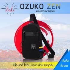 Ozuko Zen กระเป๋าคาดอก กระเป๋าสะพายข้าง ใส่tablet หยิบสะดวก สีดำ เป็นต้นฉบับ