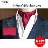 ทบทวน ที่สุด ผ้าพันคอ ใช้กับ เสื้อสูท D102 Winered Shirt Suit Scarf Scarves