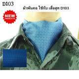 ราคา ผ้าพันคอ ใช้กับ เสื้อสูท D103 Navyblue Shirt Suit Scarf Scarves ราคาถูกที่สุด