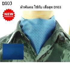 ขาย ซื้อ ผ้าพันคอ ใช้กับ เสื้อสูท D103 Navyblue Shirt Suit Scarf Scarves กรุงเทพมหานคร