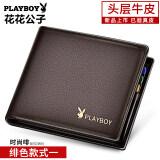 ราคา Playboy กระเป๋าเงิน หนังวัว สั้น ชาย สไตล์สีน้ำตาลก สไตล์สีน้ำตาลก Playboy ออนไลน์