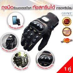 ถุงมือขับมอเตอร์ไซค์ ทัชสกรีนได้ Pro-Biker (size M)  ป้องกันการบาดเจ็บที่มือ ระบายอากาศดีเยี่ยม 1 คู่ .