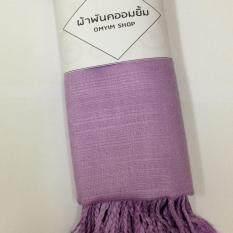 ซื้อ ผ้าพันคอ ผ้าคลุมไหล่ ออนไลน์ กรุงเทพมหานคร