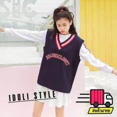 ราคา Idoli Styleเสื้อกั๊กใหมพรมเกาหลี เสื้อแฟชั่น ไหมพรมผ้านิ่ม ออนไลน์