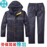 โปรโมชั่น เสื้อกันฝนกลางแจ้งกางเกงฝนประกันแรงงานอุตสาหกรรม สีดำอุตสาหกรรมประกันแรงงานชุด Unbranded Generic ใหม่ล่าสุด
