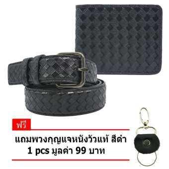 เข็มขัด คู่กับ กระเป๋าสตางค์ หนัง PU ลายถัก แถม พวงกุญแจหนังแท้ 1 pcs