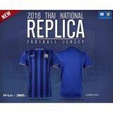 ซื้อ เสื้อ Replica ฟุตบอลทีมชาติไทย ปี 2016 คอกลม สีน้ำเงิน ลิขสิทธิ์แท้ Grand Sport เป็นต้นฉบับ