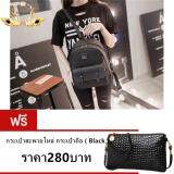 ขาย ซื้อ Ruyuan กระเป๋าสะพายหลัง กระเป๋าเป้ กระเป๋าแฟชั่นผู้หญิง รุ่น No 02227 Black แถมฟรี กระเป๋าสะพายไหล่ กระเป๋าถือ No 8 Black 1Pcs ใน กรุงเทพมหานคร