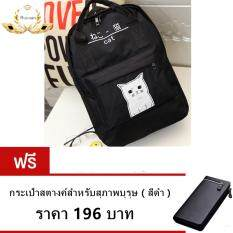 ขาย ซื้อ Ruyuan กระเป๋า กระเป๋าสะพาย กระเป๋าเป้สะพายหลัง รุ่น No 02228 Black แถมฟรี กระเป๋าสตางค์สำหรับสุภาพบุรุษ 1Pcs กรุงเทพมหานคร