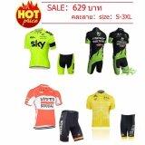 ขาย Sale:629บาท Super D Shop ชุดสั้นปั่นจักรยานลายทีม Size:s 3Xl(คละลาย) Super D