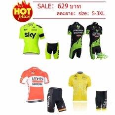 ราคา Sale:629บาท Super D Shop ชุดสั้นปั่นจักรยานลายทีม Size:s 3Xl(คละลาย) Super D ไทย