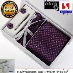 โปรโมชั่น Siamcity Mall เนคไท สีม่วง ที่หนีบเนคไท กระดุม ผ้าเช็ดหน้า Necktie Purple ใน กรุงเทพมหานคร