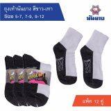ราคา Nanyang Sock ถุงเท้านักเรียนนันยางสีขาวเทา แพ็ค 12 คู่ ราคาถูกที่สุด
