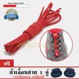 ซื้อ Sogood2U เชือกผูกรองเท้าไม่ต้องผูก Shoestring Lock Laces สีแดง แถมตัวล็อคเพิ่ม 1 คู่ Sogood2U เป็นต้นฉบับ