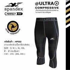 ราคา Spandex Hp002 กางเกงรัดกล้ามเนื้อขาสี่ส่วนตัดต่อ สีดำ ตะเข็บเทา ใหม่