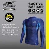 โปรโมชั่น Spandex Ns001 เสื้อรัดกล้ามเนื้อแขนยาว สีกรมท่า ตะเข็บฟ้า M Spandex ใหม่ล่าสุด