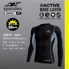 ราคา Spandex Ns001 เสื้อรัดกล้ามเนื้อแขนยาว สีดำ ตะเข็บเทา S ออนไลน์