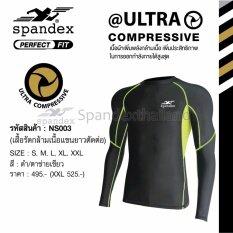 Spandex Ns003 เสื้อรัดกล้ามเนื้อแขนยาวตัดต่อ สีดำ ตาข่ายเขียว S กรุงเทพมหานคร