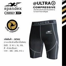 ซื้อ Spandex Sp002 กางเกงรัดกล้ามเนื้อขาสั้นตัดต่อ สีดำ ตะเข็บเทา Spandex ถูก