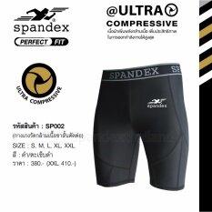 Spandex Sp002 กางเกงรัดกล้ามเนื้อขาสั้นตัดต่อ สีดำ ตะเข็บดำ Xl เป็นต้นฉบับ