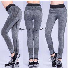 ซื้อ Sport Outfits By Pani กางเกงออกกำลังกายขายาวเนื้อยืดหยุ่นกระชับทรง สีเทา ออนไลน์ ถูก
