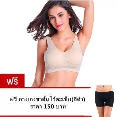 ขาย Sports Bra ชุดชั้นในสวมสบาย สปอร์ตบรา ฟรี กางเกงขาสั้นไร้ตะเข็บ สีดำ ราคา 150 บาท ราคาถูกที่สุด