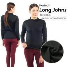 ซื้อ Squareladies 2 ชิ้น เสื้อ ลองจอห์น คอเต่า แบบฮีทเท็คกันหนาว No L013T สีดำ ถูก สมุทรปราการ