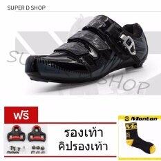 ขาย Super D Shop Boodun รองเท้าปั่นจักรยานเสือหมอบ สีดำ คริปรองเท้า ถุงเท้า ออนไลน์ ใน ไทย