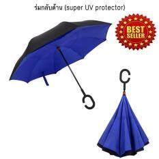 ร่มกลับด้าน ร่มด้ามยาว ร่มป้องกันแสงแดด Super Uv Protector ไทย