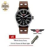 ซื้อ Swiss Force Pilot นาฬิกาข้อมือผู้ชาย สายหนังแท้สีน้ำตาล รุ่น Sfb03 Lbr 14Bk Silver Black แถมฟรี ไฟฉายแบบพกพา Swiss Force Swiss Force เป็นต้นฉบับ