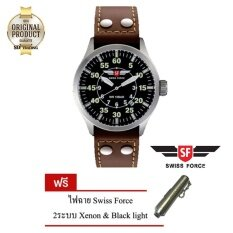 ขาย Swiss Force Pilot นาฬิกาข้อมือผู้ชาย สายหนังแท้สีน้ำตาล รุ่น Sfb03 Lbr 14Bk Silver Black แถมฟรี ไฟฉายแบบพกพา Swiss Force Swiss Force ถูก