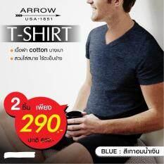 โปรโมชั่น T Shirt Inner Arrow Set 2 ตัว สีกรมท่า Arrow