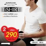 ซื้อ T Shirt Inner Arrow Set 2 ตัว สีขาว Arrow ออนไลน์