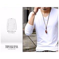 ราคา ราคาถูกที่สุด Tonyguess เสื้อยืดแขนยาว Cotton Spandex สีดิบโคตรเท่ห์ 1ตัว สีขาว คอวี Int M