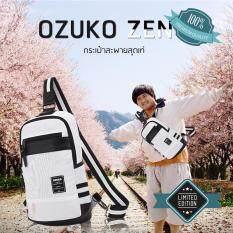 ขาย Travel Shoulder Bag รุ่น Ozuko Zen กระเป๋า สะพายข้าง คาดอก ดีไซน์โดดเด่น แฟชั่นจัดเต็ม พกพาง่าย ดูดี ใส่ของได้เยอะ มีหลายช่องแยกเป็นสัดส่วน สีขาว ราคาถูกที่สุด