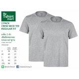 Tshirt ทีเชิ๊ตมาร์ท เสื้อยืดผ้าฝ้าย100 ทรง Regular Fit สีเทา Heater Grey แพ็ค 2 ชิ้น ถูก