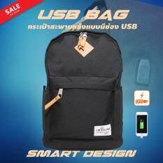โปรโมชั่น กระเป๋าเดินทาง Usb Charge ใส่กับ Powerbank น้ำหนักเบา มีช่องเก็บ Notebook Iphone Ipad Android เหมาะกับทุกวัย Thailand