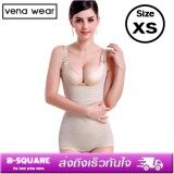 ราคา Vena Wear ชุดกระชับสัดส่วน เก็บพุงกระชับรูปร่างเพื่อบุคลิคที่ดี Size Xs สีครีม ออนไลน์