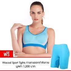 โปรโมชั่น Wacoal Motion Wear Sport Bra สีฟ้า Sax แถมฟรี กางเกงออกกำลังกาย สีท้องฟ้า Sky Blue Wr3432Sx Wr7101Sb Wacoal ใหม่ล่าสุด