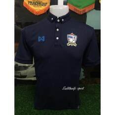 ราคา Warrix เสื้อโปโลทีมชาติไทย สีกรมท่า กรุงเทพมหานคร