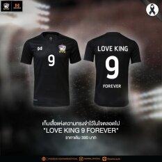 ขาย ซื้อ Warrix เสื้อเชียร์ฟุตบอล ทีมชาติไทย Love King Wa 17Ft53Ml Aa กรุงเทพมหานคร