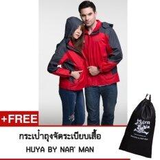 โปรโมชั่น Waterproof Jacket Red เสื้อแจ็คเก็ตกันหนาว ผู้หญิง มีฮู้ด เสื้อแจ็คเก็ตกันฝน เสื้อลมกันฝนกันหนาว 3 In 1 ใน กรุงเทพมหานคร